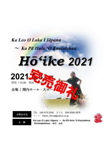 2021.5.8(土) Hoike開催決定!